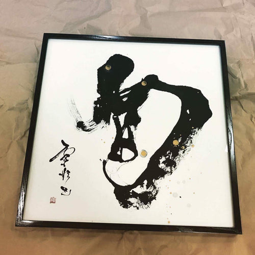 額装 Framed Art