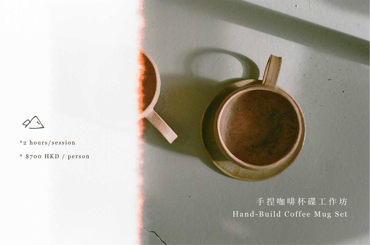 素謠研習 - 咖啡杯碟 | Sowtale Workshop - Hand-Build Coffee Set