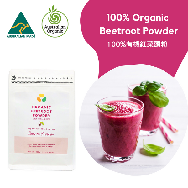 100% Organic Australian Beetroot Powder (30 days)