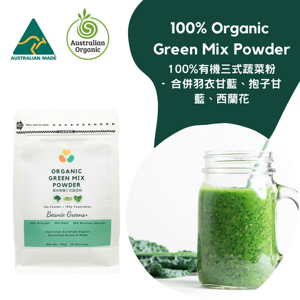 100% Organic Australian Green Mix Powder (30 days)