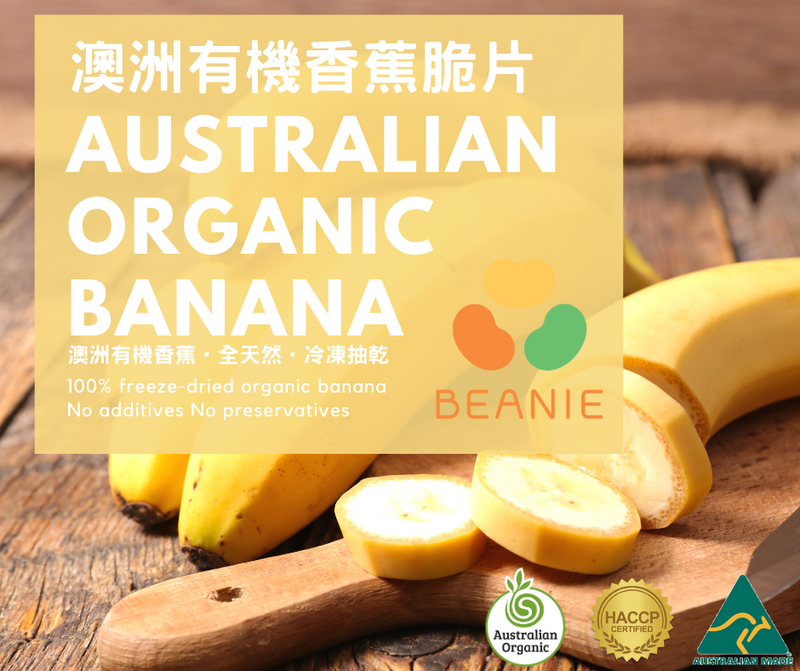 100% Freeze Dried Australian Organic Banana Bites (All-natural Snacks)
