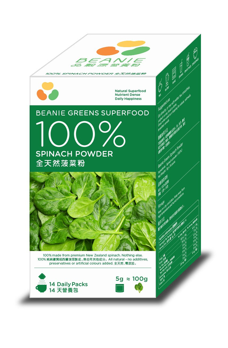 100% Spinach Powder (New Zealand)