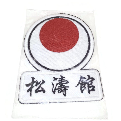 Karate Shotokan Patch, Embroidered, Iron or Sew Kimono, ATM161   - NEW