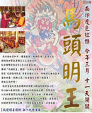 Hayagriva Retreat 5/3/2021 马头明王年度閉关,火供,薈供-南印度大会 2021年3月2日 至 2021年3月13日