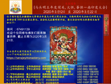 Hayagriva Retreat 6/3/2021 马头明王年度閉关,火供,薈供-南印度大会 2021年3月2日 至 2021年3月13日