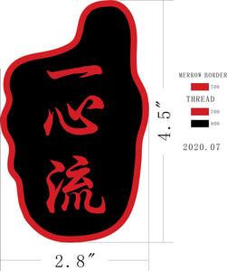 Hansen's House of Isshinryu Kanji Fist