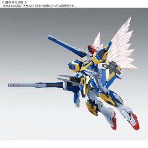 "MG 1/100 V2 Gundam Ver. Ka ""Light Wings"" (October & November Ship Date)"