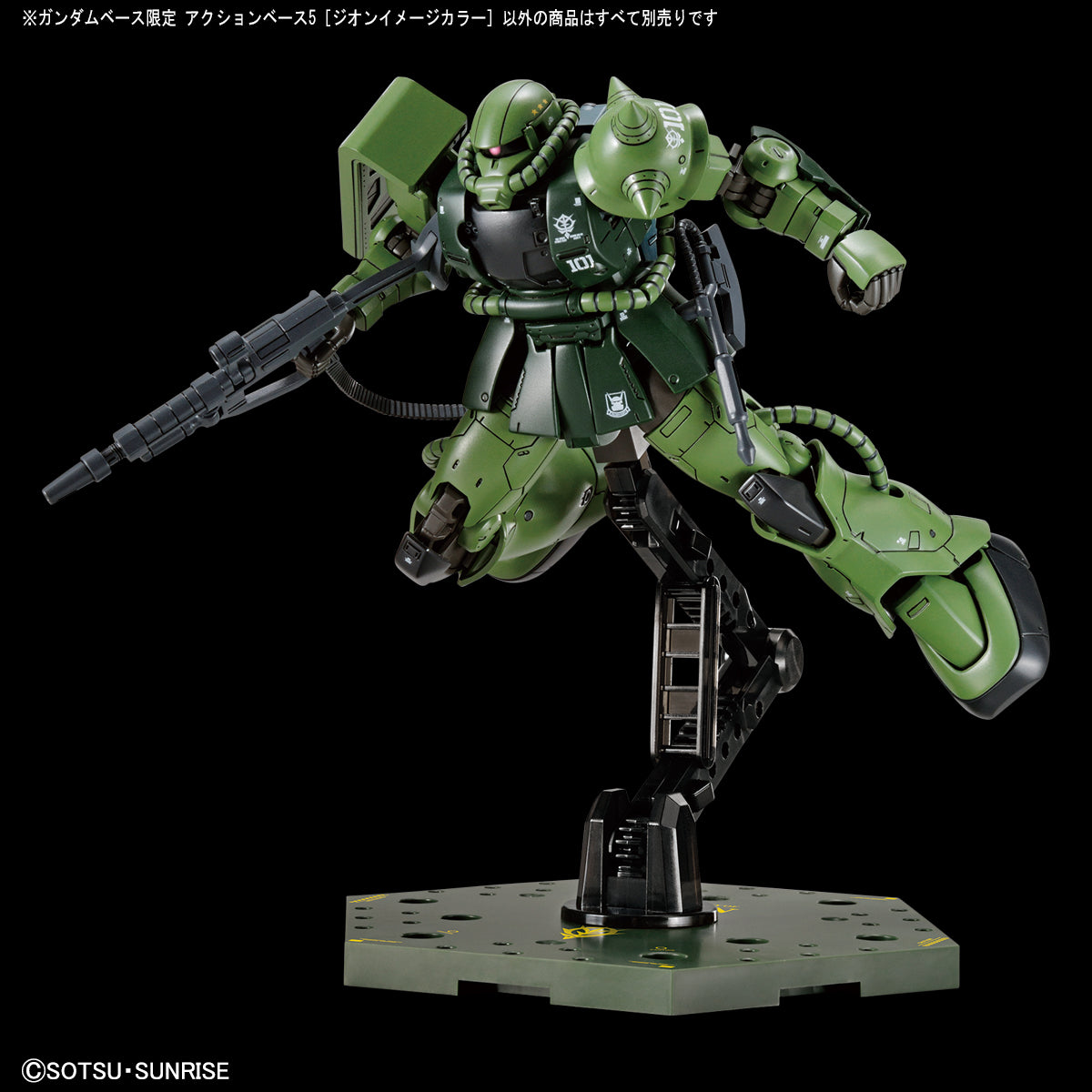 Gundam Base Limited Action Base 5 [Zeon Image Colors]