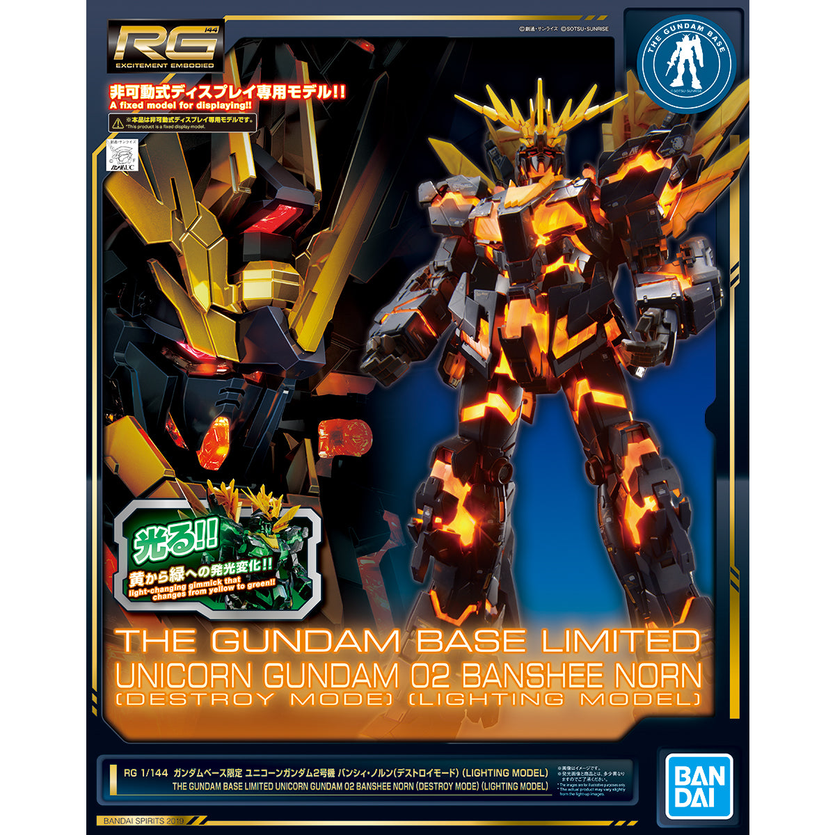 RG 1/144 Gundam Base Limited Unicorn Gundam Unit 2 Banshee Norn (Destroy Mode) (LIGHTING MODEL)