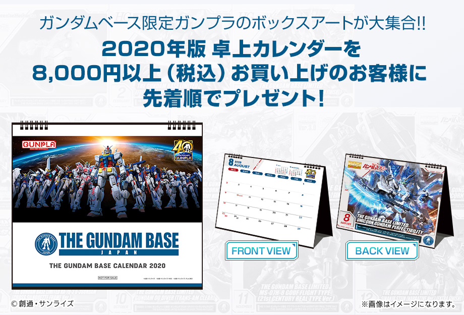 THE GUNDAM BASE Limited Desktop 2020 Calendar
