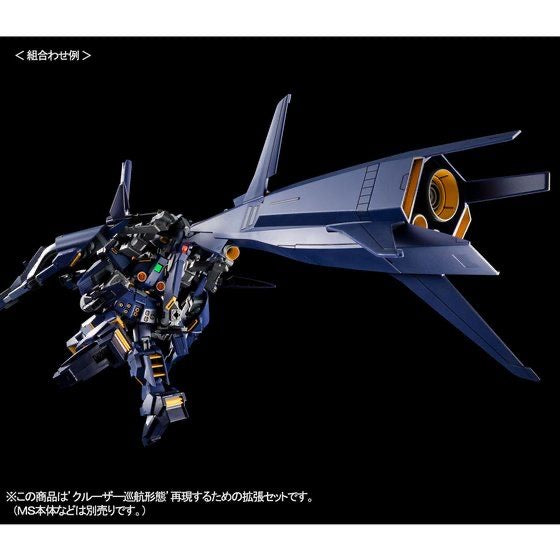 HGUC 1/144 Cruiser Mode Booster Expansion Set (Combat Deployment Colors) (April & May Ship Date)