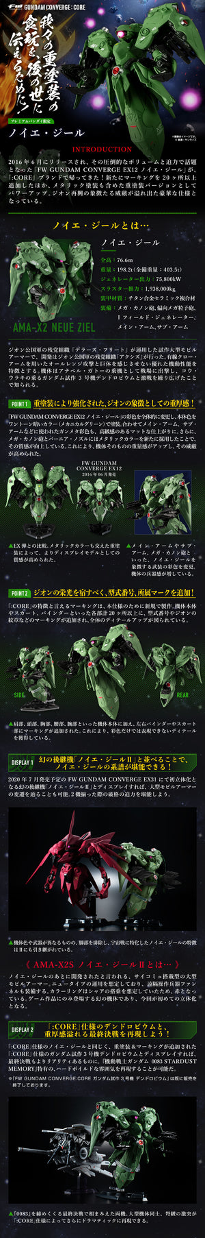 FW Gundam Converge: Core Neue Ziel (September & October Ship Date)