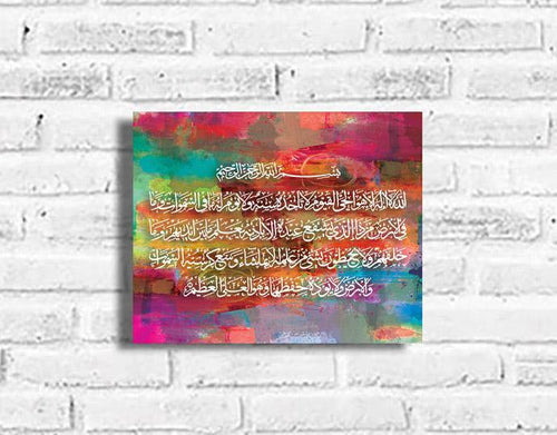 Faux Painting Ayat ul Kursi Plaque