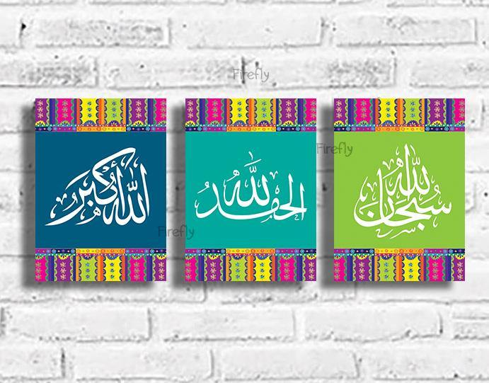 Dhikr Plaque Set