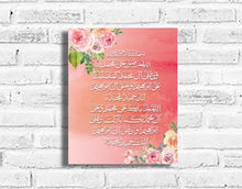 Load image into Gallery viewer, Durood Shareef (Watercolor) Plaque - Firefly