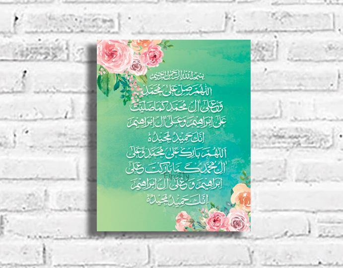 Durood Shareef (Watercolor) Plaque - Firefly