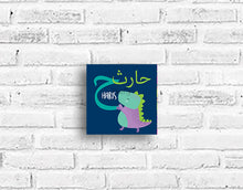 Load image into Gallery viewer, Urdu Calligraphic Children's Wall Plaque