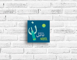Urdu Calligraphic Children's Wall Plaque