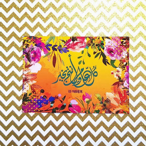 Eid Post Cards - Firefly