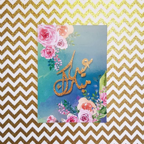Eid Post Cards