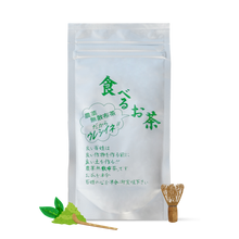 Load image into Gallery viewer, Powdered Tea: Edible Sencha  食べるお茶