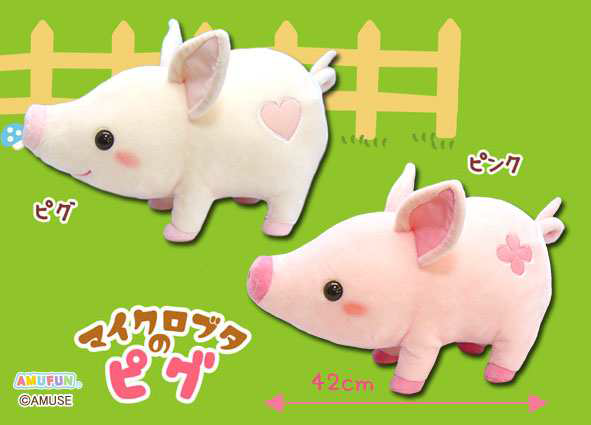 Amuse Collection Jumbo Kawaii Pig Plush