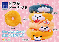 Mameshiba Bros Donut Vol 6 Big Plush 17.7""