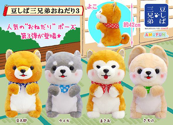 Mameshiba Bros Dog Onedari 3 Big Plush 16.5""