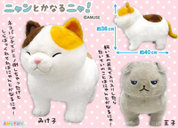 Nyantoka Naru Nya Big Plush 14.1""