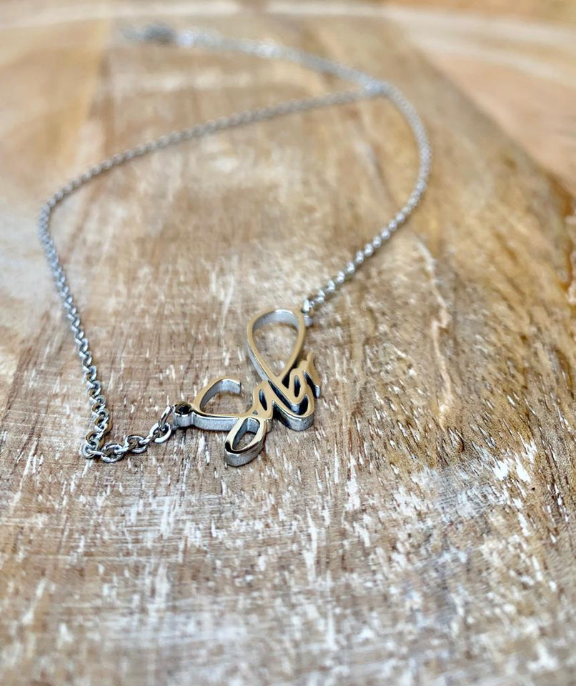 Sabr Necklace, Silver Necklace, Islamic Jewelry, Muslim Jewelry, Sabr Pendant, Sabr Chain, Patience Necklace, Accessari, Silver Sabr Necklace