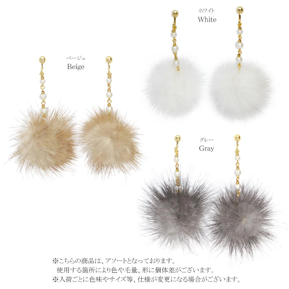 Fluffy Fur Pom Pom Pearl Chain Clip On Earrings