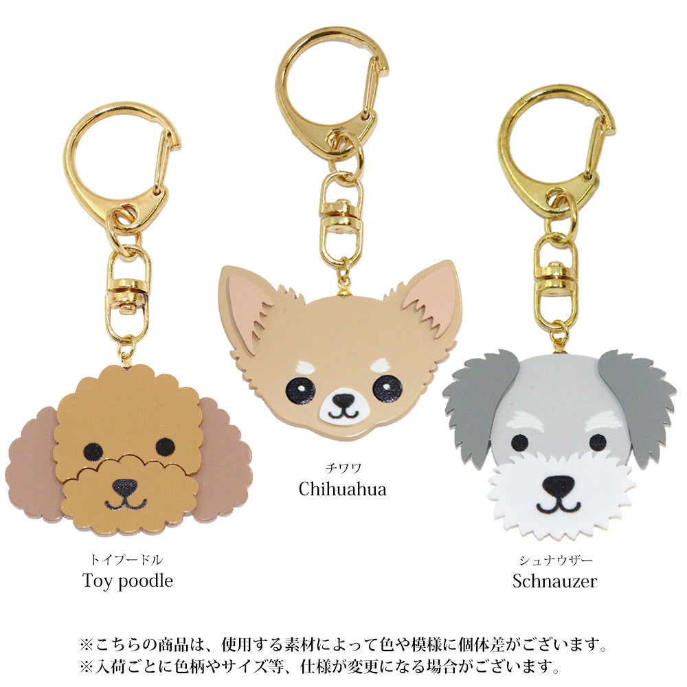 Dog Face Bag Charm - Osewaya