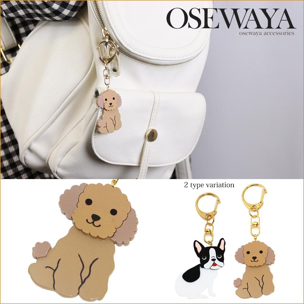 Dog Key Charm - Osewaya