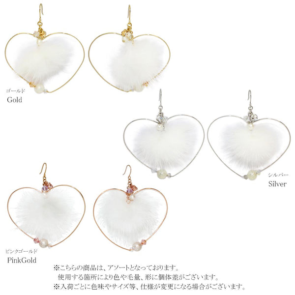 Shine Pearl Fluffy Fur Pom Pom Wire Heart Hook Earrings