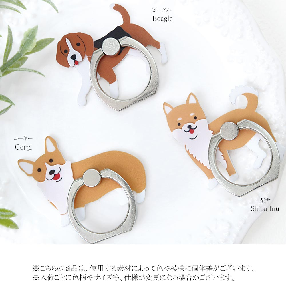 Smartphone Ring Walking Dog - Osewaya