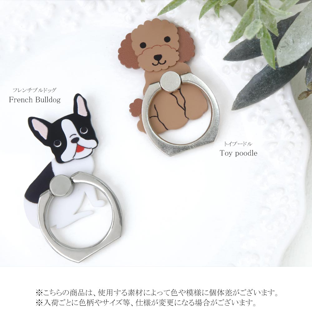 Smartphone Finger Ring Holder Sitting Dog - Osewaya