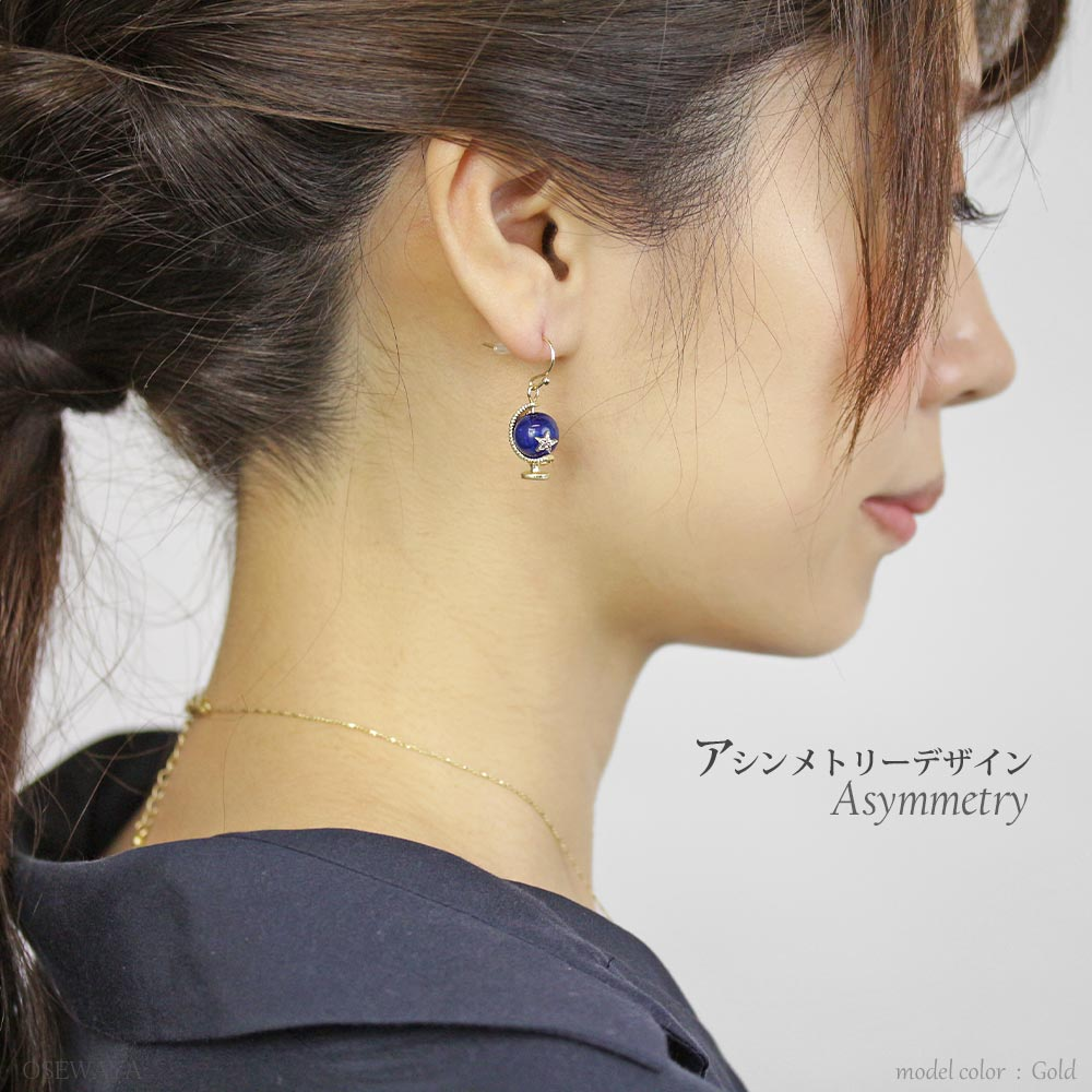 Terrestrial Globe and Moon Asymmetry Earrings - Osewaya