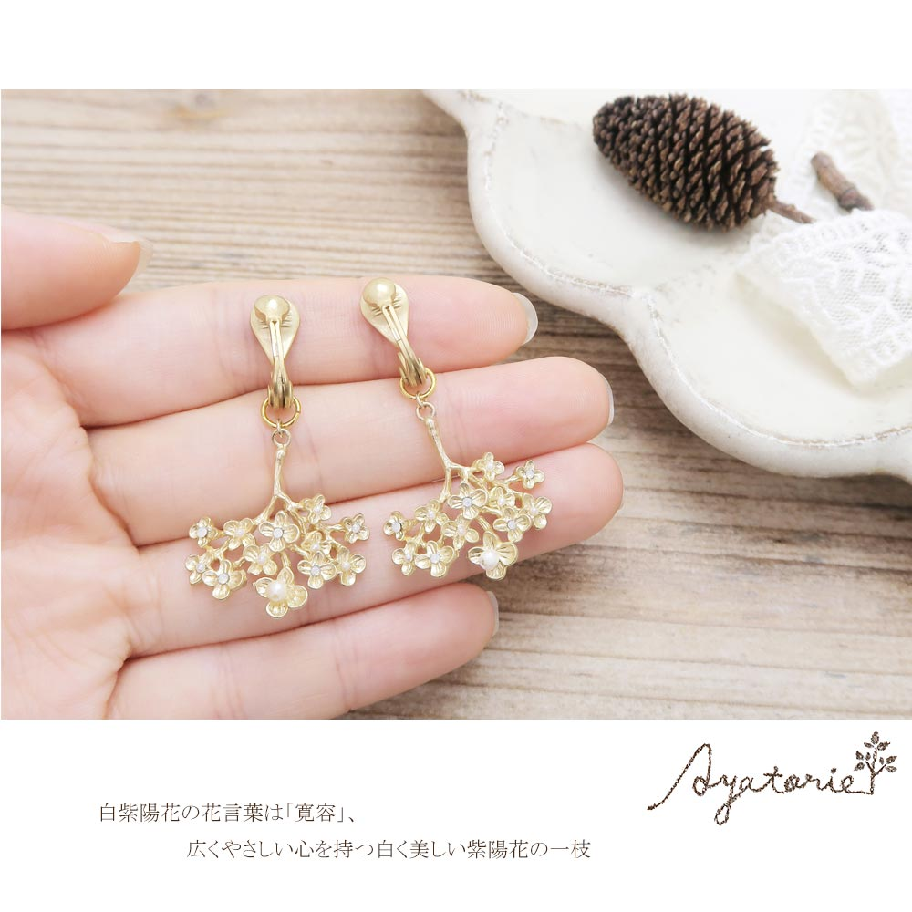 Hydrangea Branch Clip On Earrings - Osewaya