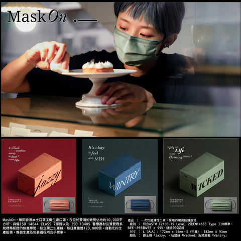 MaskOn 4 ply Disposable Mask L Size [30pcs]