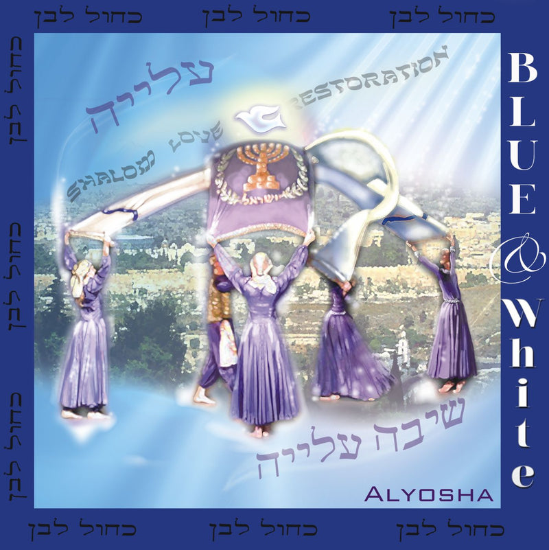 Blue And White - Alyosha Ryabinov (CD Album)