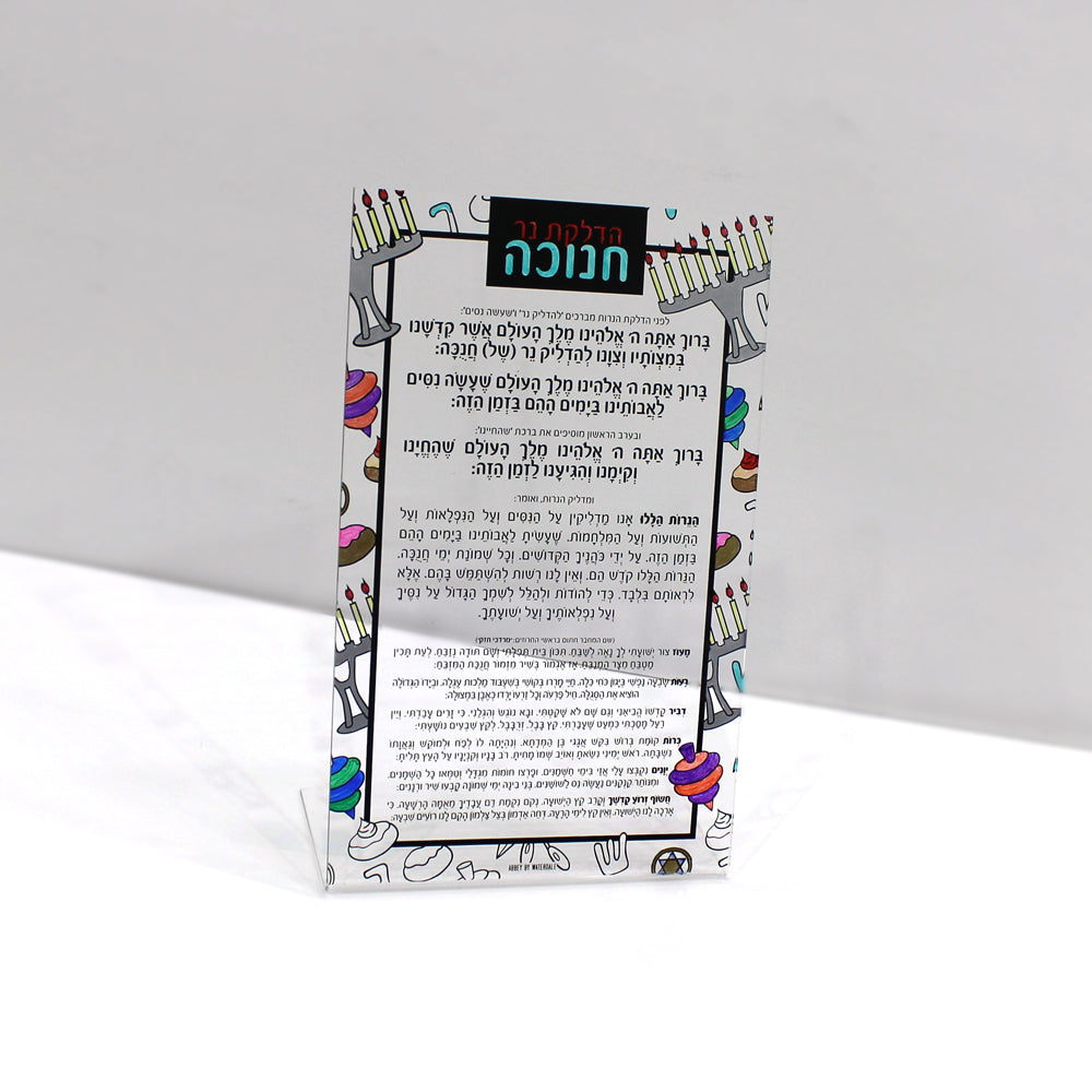 Hanukkah Candle Lighting (Set of 6)