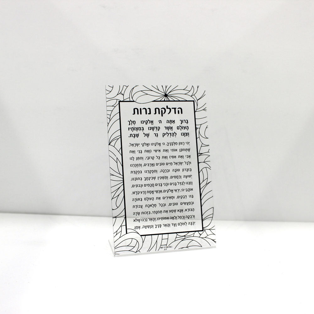 Shabbat Candle Lighting - Freestanding (Set of 6)