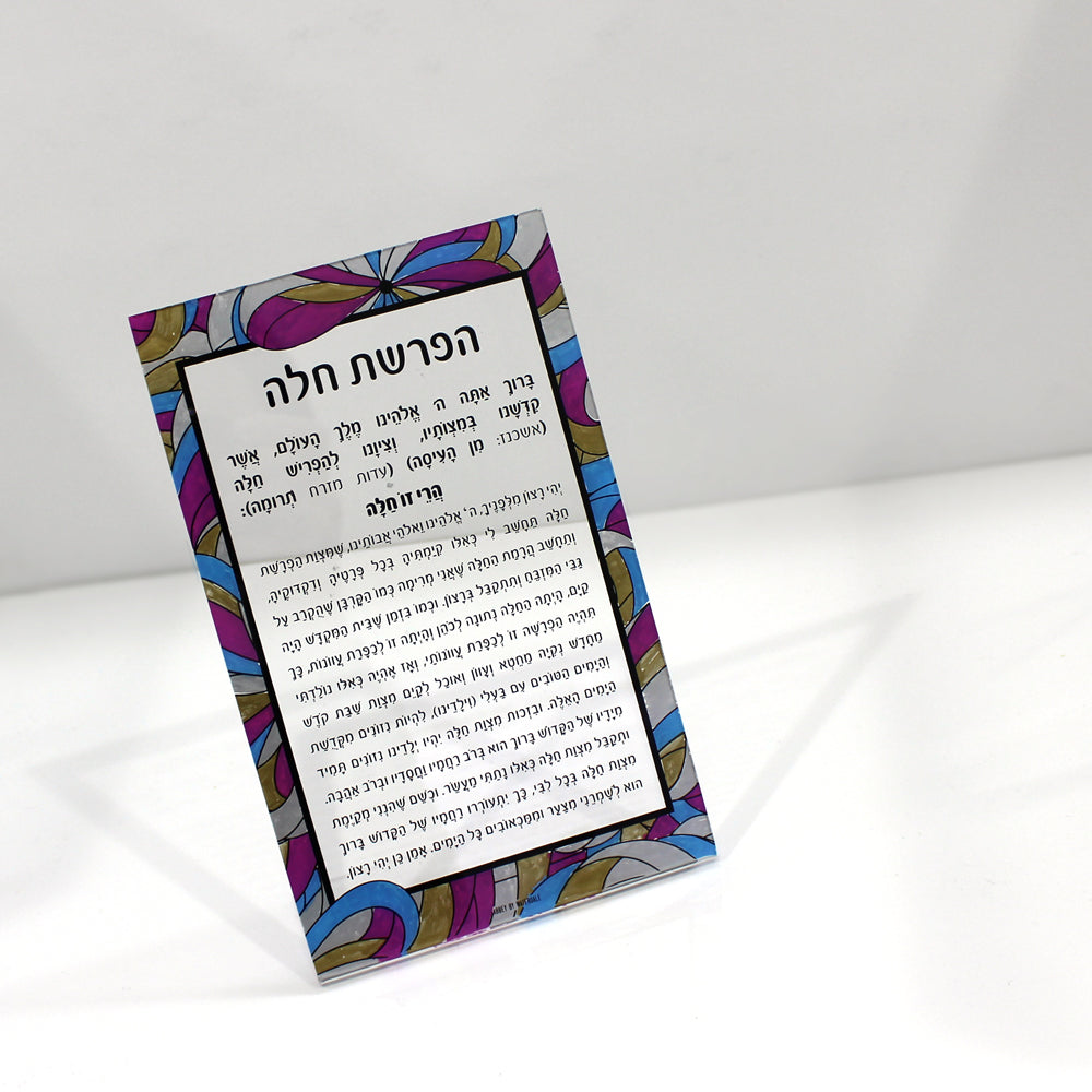 Challah Blessing Card