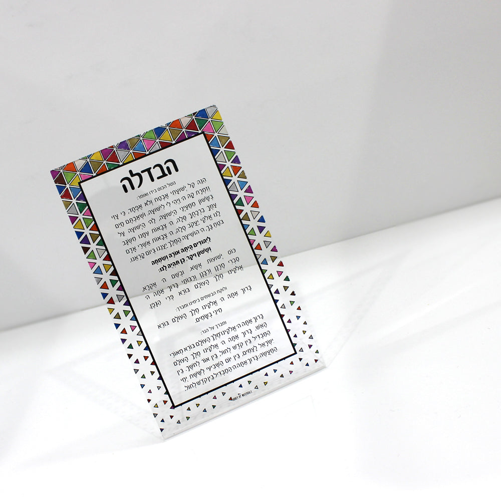 Havdalah - Freestanding (Set of 6)