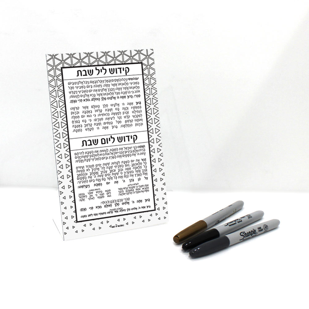 Kiddush Blessing - Freestanding (Set of 6)