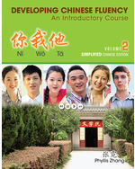 Ni Wo Ta: Developing Chinese Fluency: An Introductory Course Simplified, Volume 2