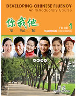Ni Wo Ta: Developing Chinese Fluency: An Introductory Course Traditional, Volume 1