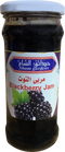 Sham Gardens Blackberry Jam - 1lb - Papaya Express
