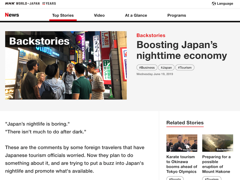 "HOJ Reported in the ""NHK World"""
