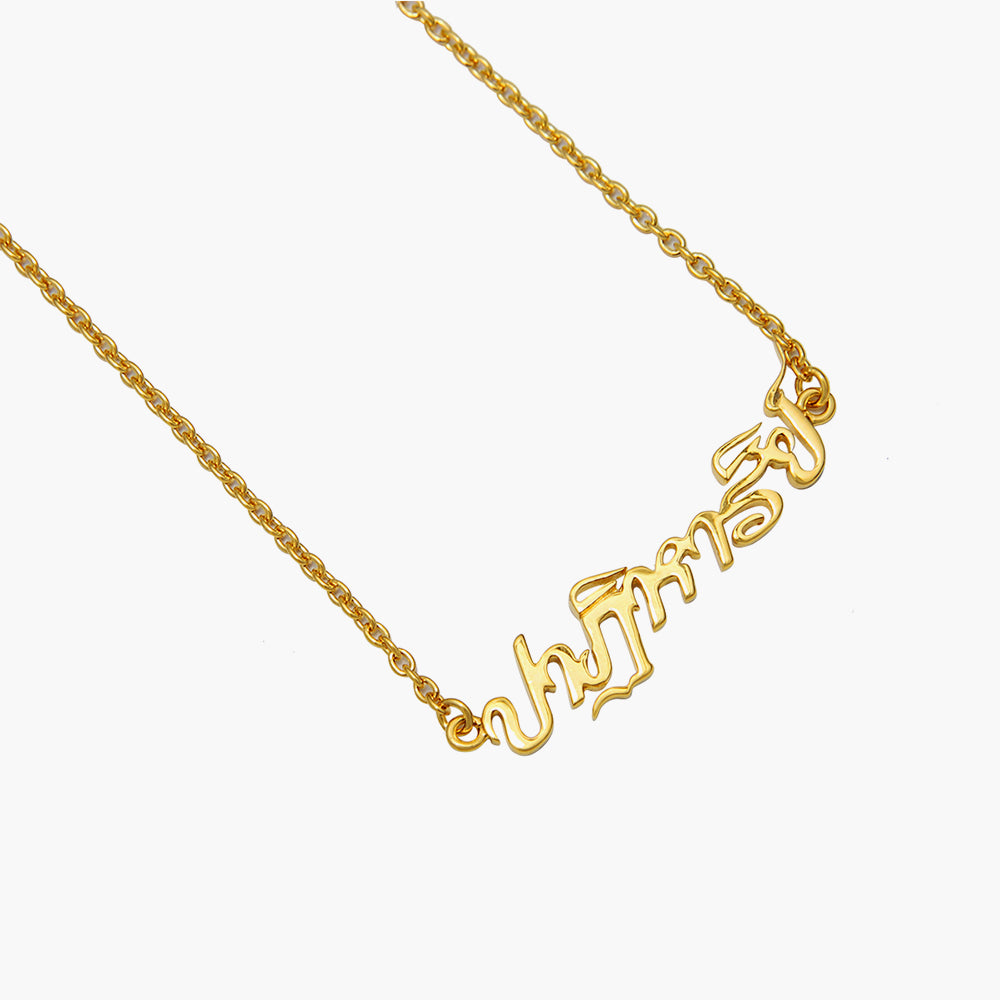 Miracle - Customise Gold Necklace